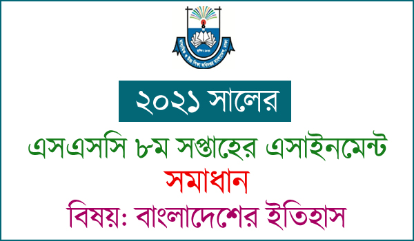 SSC History 8th week Assignment Answer 2021