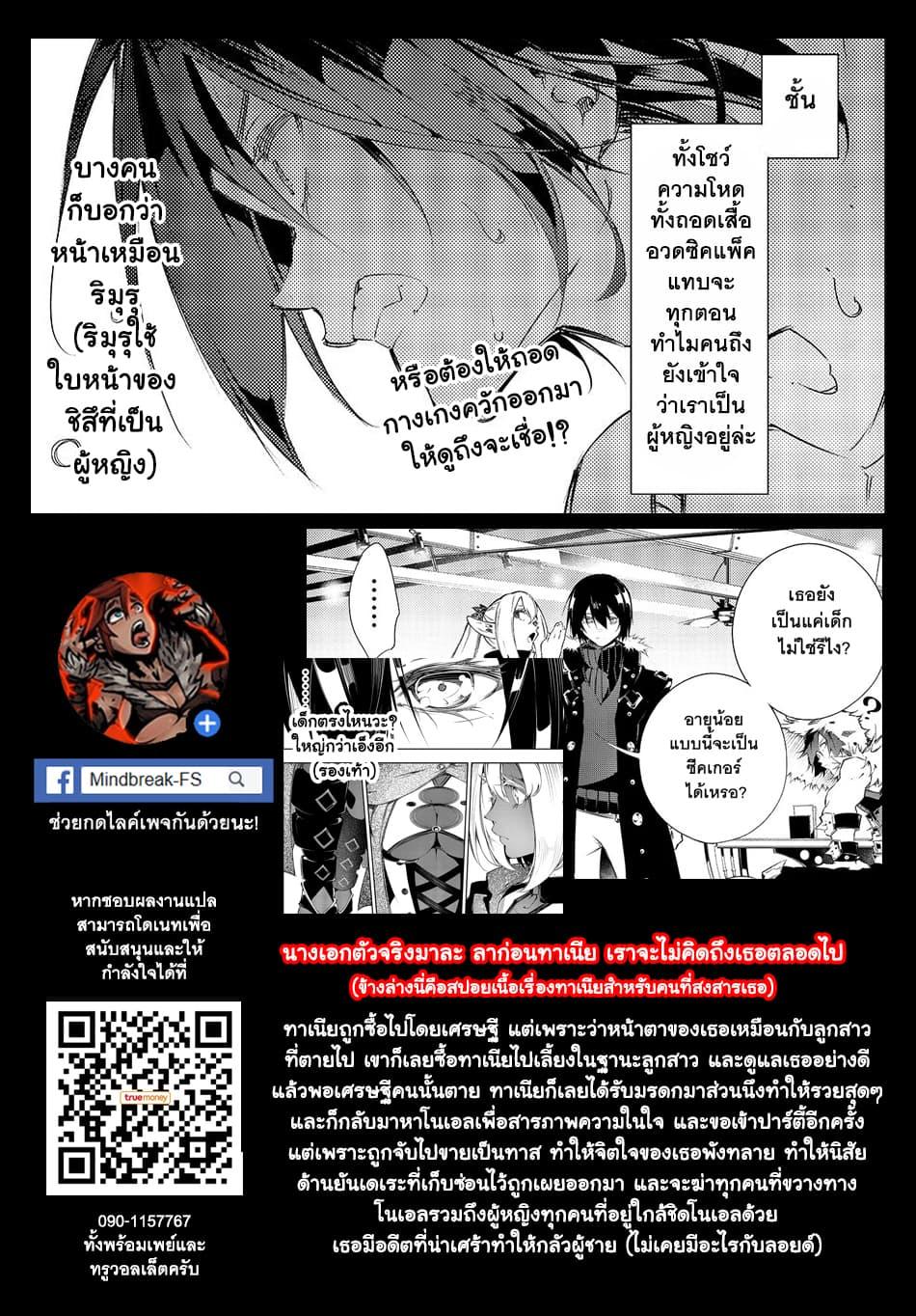 อ่านการ์ตูน Saikyou no Shien-shoku Wajutsushi Dearu Ore wa Sekai Saikyou Kuran o Shitagaeru ตอนที่ 9 หน้าที่ 25