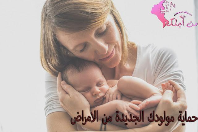 تعرفي على كيفية حماية مولودك الجديد من الامراض