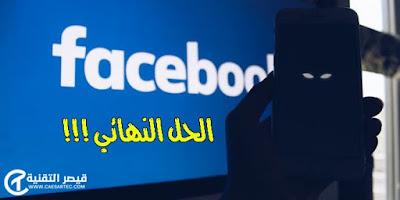 طريقة لإسترجاع حساب الفيس بوك