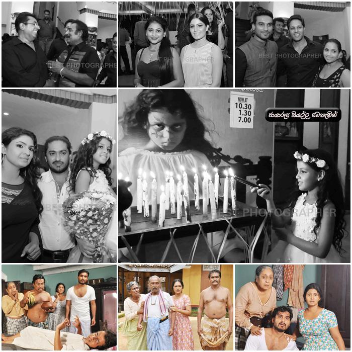 http://www.gallery.gossiplankanews.com/film/bandhanaya-film-premiere.html