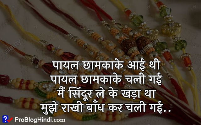 raksha bandhan wishes to sister