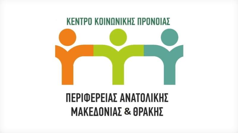 Ανακοίνωση της Ε.Π. Α.Μ.Θ. του ΚΚΕ για τις απολύσεις των εργαζομένων στο Κέντρο Κοινωνικής Πρόνοιας ΑΜ-Θ