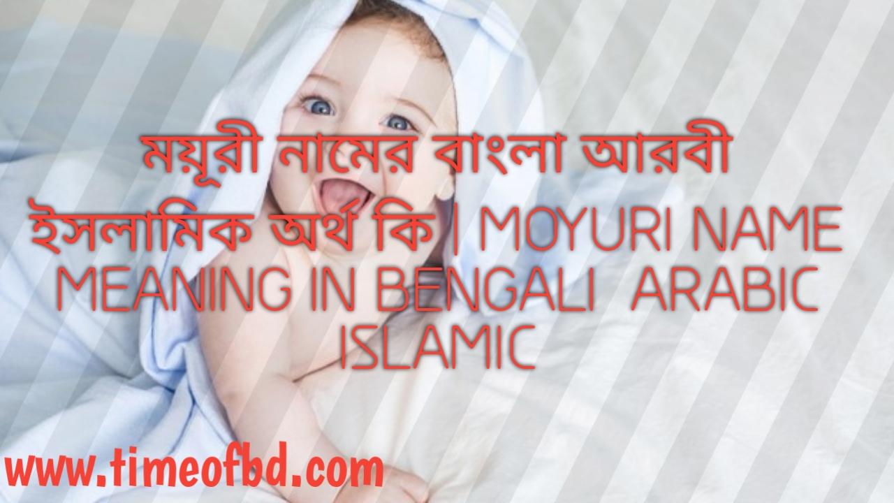 ময়ূরী নামের বাংলা অর্থ কি, ময়ূরী নামের আরবী অর্থ কি ময়ূরী নামের ইসলামিক অর্থ কি,Moyuri Name Meaning In Bengali Arabic Islamic