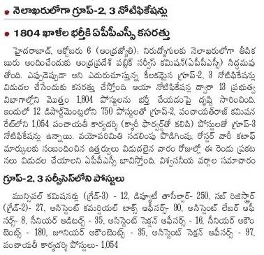 APPSC Panchayat Secretary Notification 2016 Apply Online