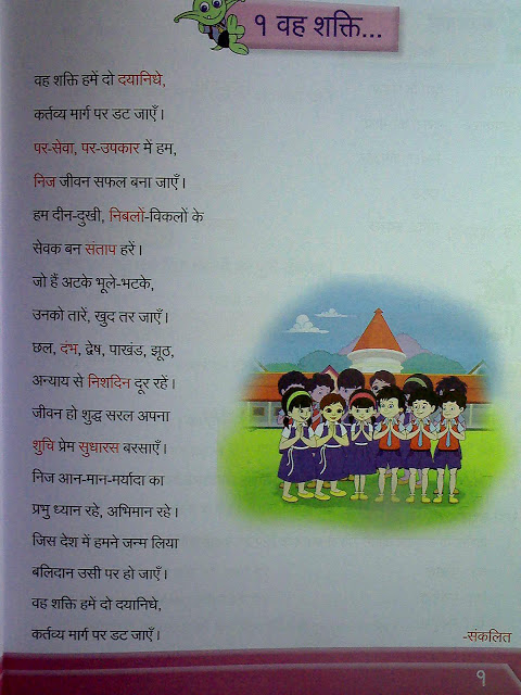 PIS VADODARA STD 4: Hindi poem