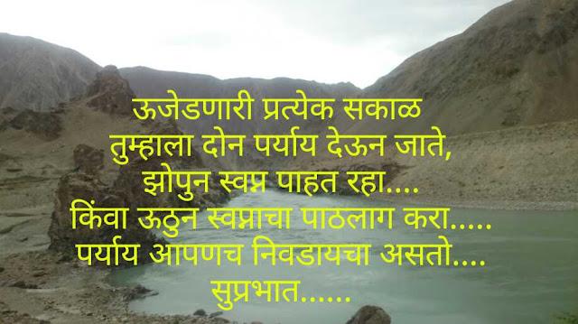good morning marathi sms, good morning