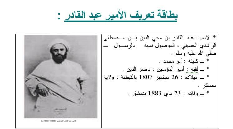 بحث حول الامير عبدالقادر