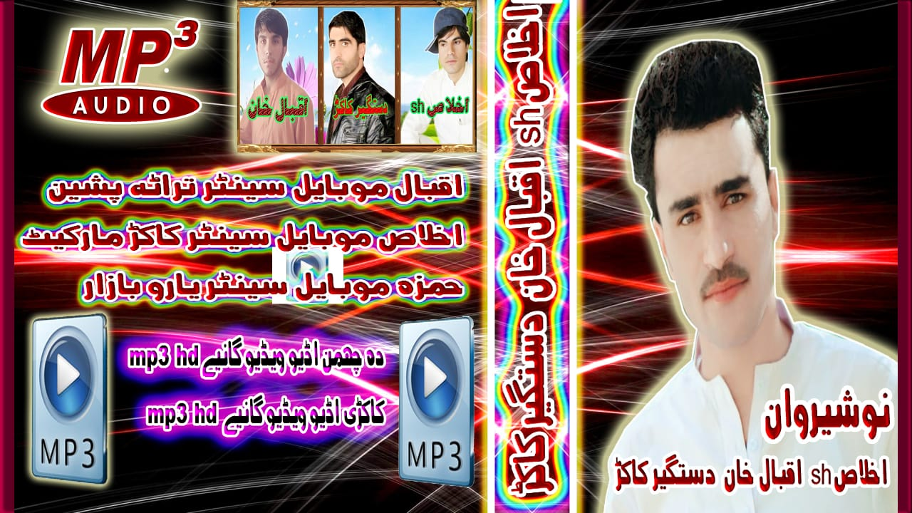 download pashto new mp3 songs
