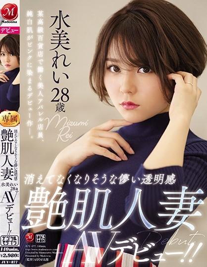 JUY-877 Minami Rei 28-year-old AV Debut