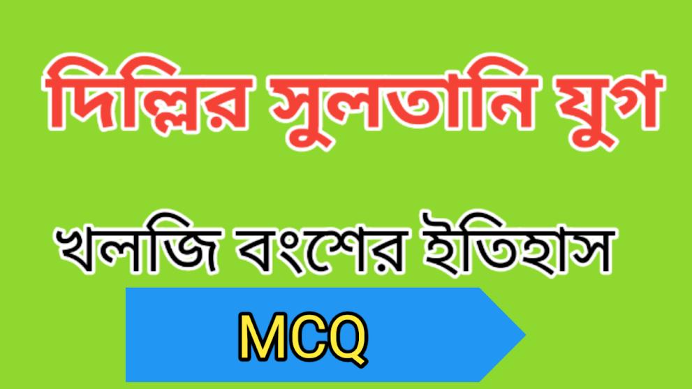 Khalji Dynasty MCQ In Bengali | খলজি বংশের ইতিহাস প্রশ্নোত্তর