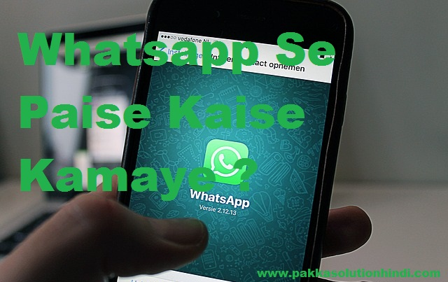 Whatsapp Messanger App se Paise Kaise Kamaye - How to Make Money On Whatsapp In HIndi