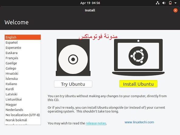 شرح تثبيت توزيعة Ubuntu 19.04 على الكمبيوتر