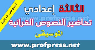 تحضير نص الموسيقى للسنة الثانية إعدادي مرشدي في اللغة العربية