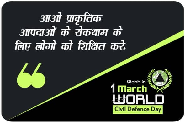 World Civil Protection  Day Quotes Posters Hindi