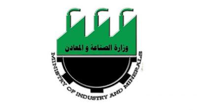 النزاهة تصدر توضيحاً عن تفاصيل القبض على المدير العام لشركة المنتجات الغذائية التابعة الى وزارة الصناعة