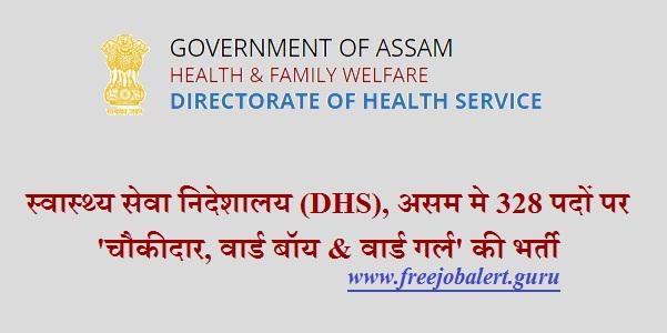 DHS Assam Admit Card Download