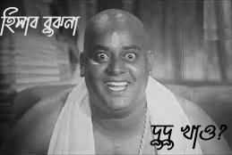 Dipjol Dialogue,  Bangla Funny Dialogue, বাংলা ফানি ডায়লগ