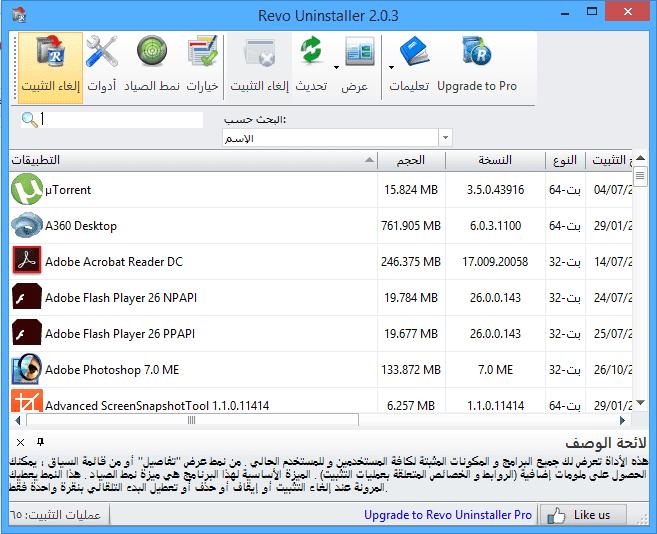 شرح حذف البرامج المثبتة التى يصعب إزالتها من الكمبيوتر