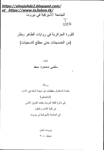 الثورة الجزائرية