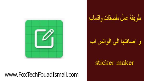 طريقة عمل ملصقات واتساب sticker maker