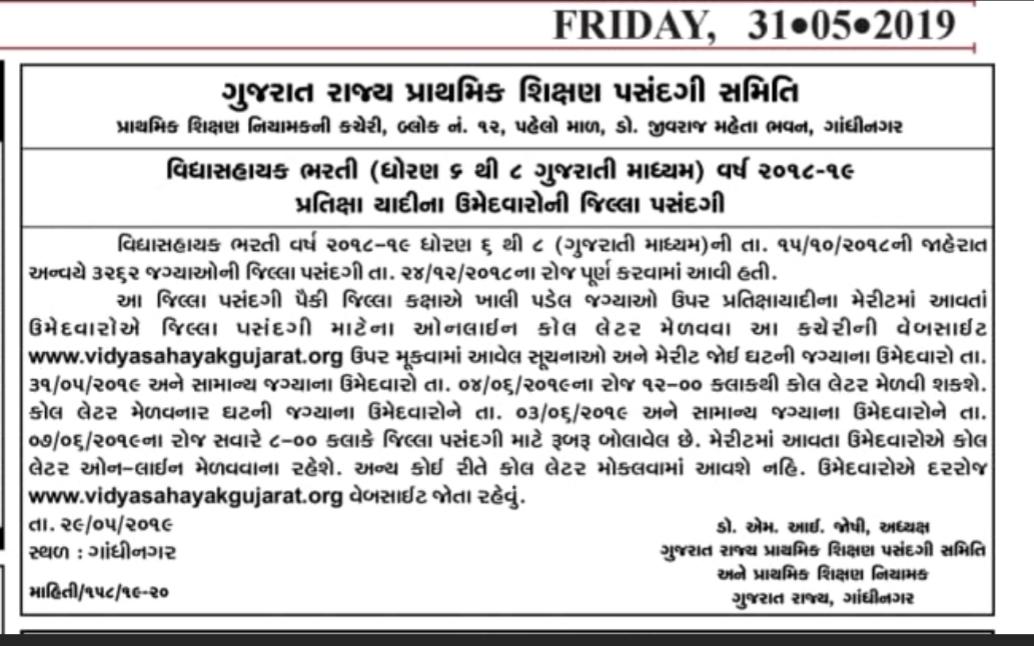 Vidhyasahayak Bharati 6 thi 8 Waiting Round