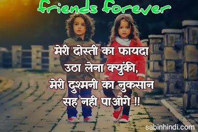 2 line dosti status in hindi funny