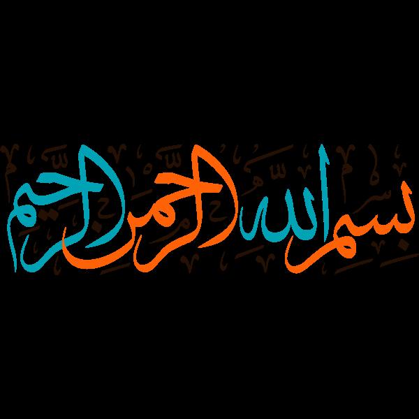 download bism allah alruhmin alrahim Arabic Calligraphy islamic illustration vector free svg