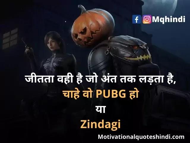 Pubg Shayari In Hindi