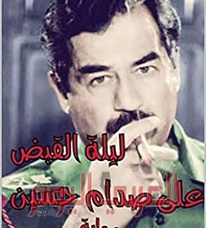قراءة في رواية ليلة سقوط صدام لرياض القاضي