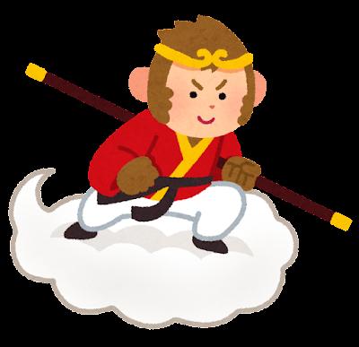 キン斗雲に乗る孫悟空のイラスト(西遊記)