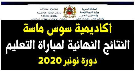 جهة سوس ماسة النتائج النهائية لمباراة التعليم والملحقين نونبر 2020