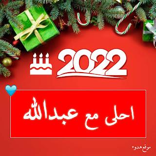 صور 2022 احلى مع عبدالله