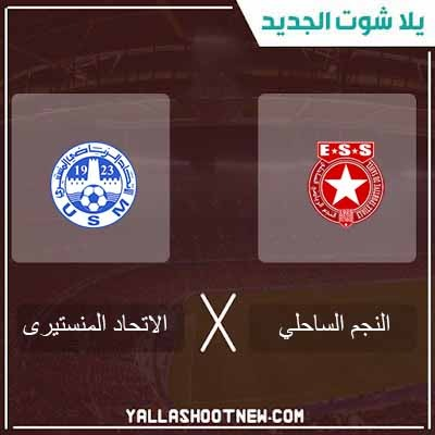 مشاهدة مباراة النجم الساحلي والاتحاد المنستيري بث مباشر اليوم 15-02-2020 في الدوري التونسي