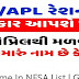 Gujarat 1000 Rs Sahay All Gujarat NFSA List Online Check.