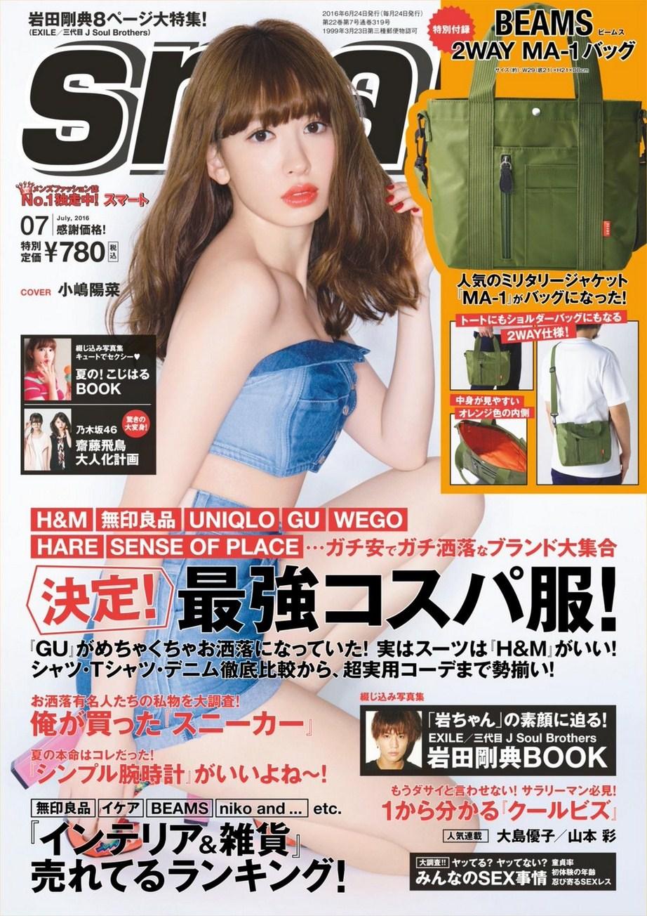 Kojima Haruna 小嶋陽菜 AKB48, Smart Magazine May 2016 Gravure