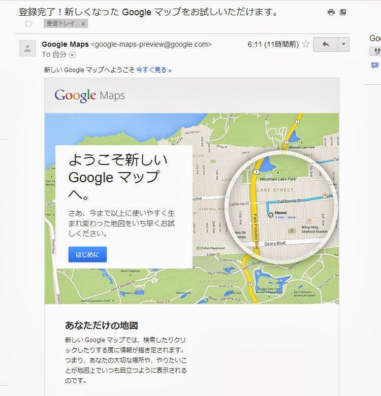 新しいグーグルマップを試してみた