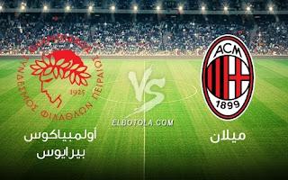 مشاهدة مباراة ميلان وأوليمبياكوس بث مباشر بتاريخ 04-10-2018 الدوري الأوروبي