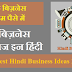 Best Business Ideas In Hindi 2019 || New Business Idea