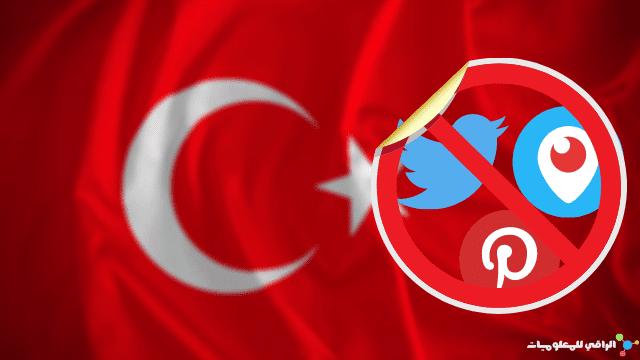 تركيا تفرض حظراً على الإعلانات على تويتر وبيريسكوب وبنترست