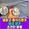냉장고·음식 쓰레기 냄새 제거 '이것' 하나면 끝 초간단 방법
