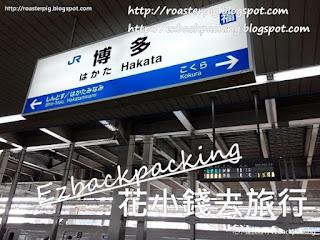 福岡博多+天神去唐戶巿場交通:JR+船 VS 高速巴士完整攻略