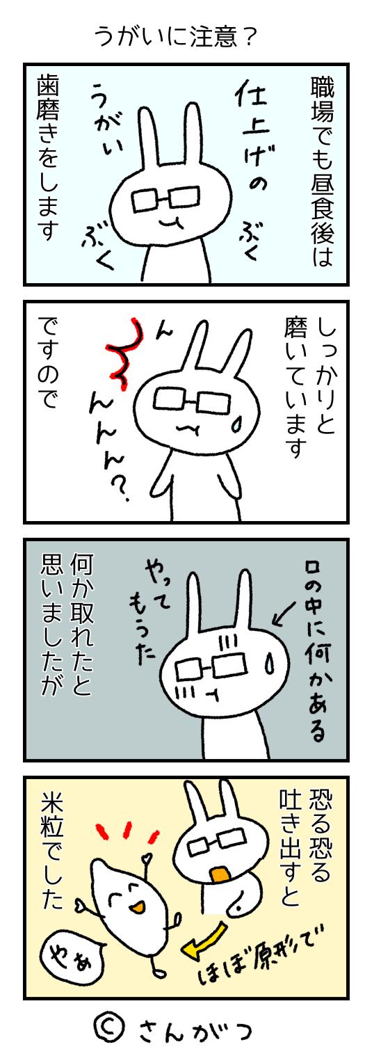 歯科矯正の漫画 2 歯磨き編