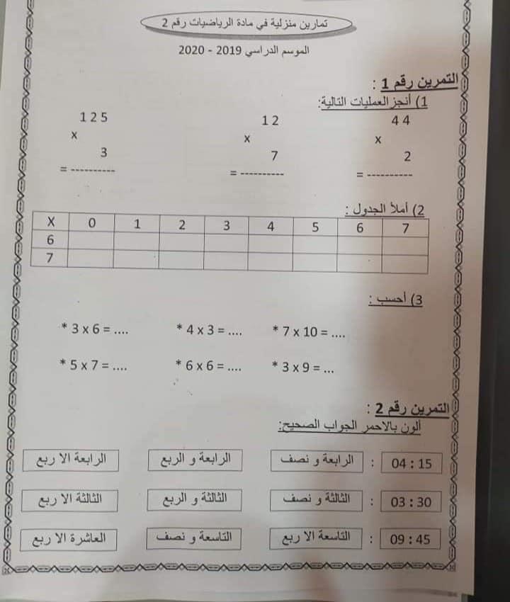 أنشطة تمارين في الرياضيات المستوى الثاني رقم 2