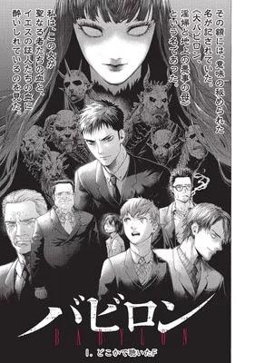 """manga de las novelas """"Babylon"""" de Mado Nozaki."""