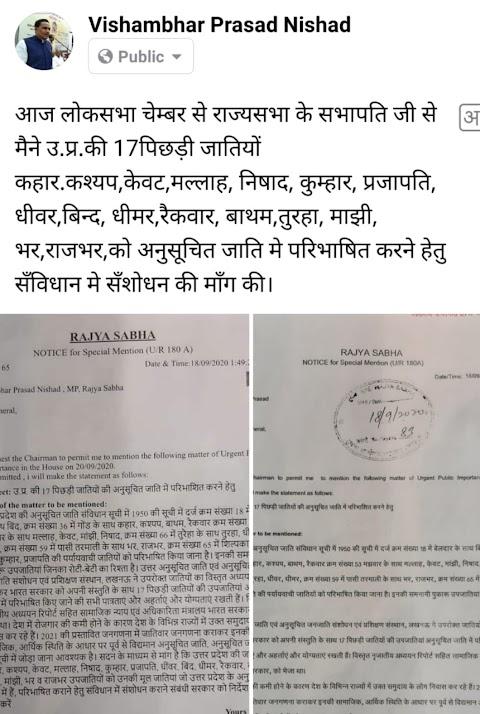 राज्यसभा सांसद श्री विशम्भर प्रसाद निषाद जी ने उत्तर प्रदेश की 17 अतिपिछड़ी जातियों के लिए संविधान संशोधन की रखी मांग
