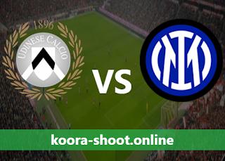 بث مباشر مباراة انتر ميلان وأودينيزي اليوم بتاريخ 23/05/2021 الدوري الايطالي
