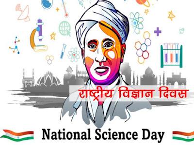 राष्ट्रीय विज्ञान दिवस | National Science Day in Hindi