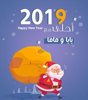 2019 احلى مع بابا وماما