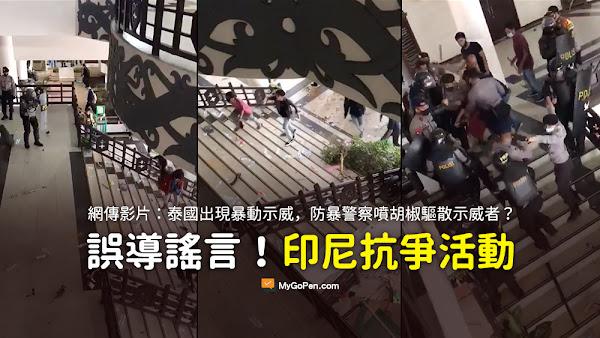 泰國 出現暴動示威 防暴警察噴射胡椒特霧 驅散示威者 影片 謠言
